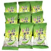 (台灣零食)蒜香青豆 1袋600公克【2019040920138】
