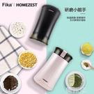 研磨機 德國HOMEZEST咖啡磨豆機家用電動研磨機小型打粉機五谷雜糧粉碎機 韓菲兒