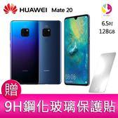 分期0利率 華為 HUAWEI Mate 20 6.5吋 徠卡三鏡頭智慧手機 贈『9H鋼化玻璃保護貼*1』