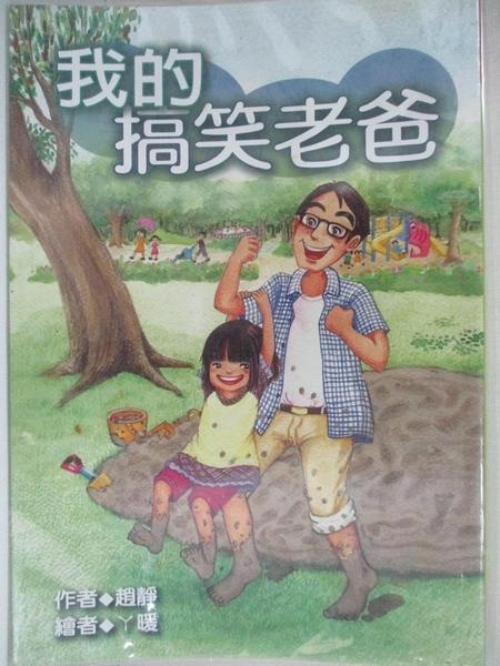 【書寶二手書T1/兒童文學_BET】我的搞笑老爸_趙靜