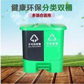 塑料分類垃圾桶雙桶20L30升40室內戶外環衛腳踏帶蓋開票印字igo 美芭
