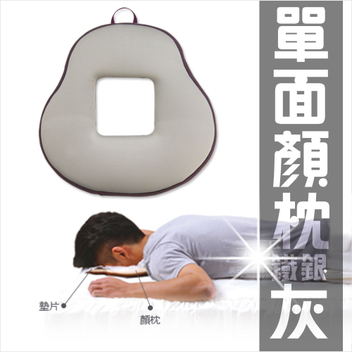 【美容指壓床專用】Prodigy台灣製!顏枕.臉枕(單面)-鐵銀灰 [53640]