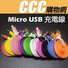 Micro USB 充電線 傳輸線 數據...