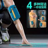 運動手機包戶外跑步手機臂包腕包穿皮帶腰包男女單肩小掛包零錢包台秋節88折