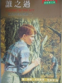 【書寶二手書T6/翻譯小說_ICK】誰之過_瓊.洛莉.尼克森, Joan Lowery Nixon, 吳嘉苓