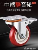 靈朗萬向輪輪子帶剎車配件重型底座轉向輪定向輪靜音輪腳輪 交換禮物