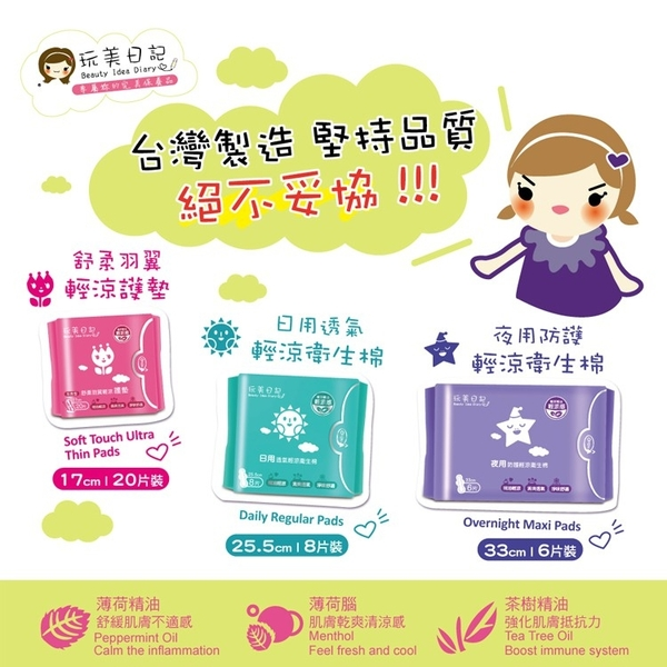 台灣製造!玩美日記 清涼衛生棉 日用透氣/夜用防護/護墊 3款可選