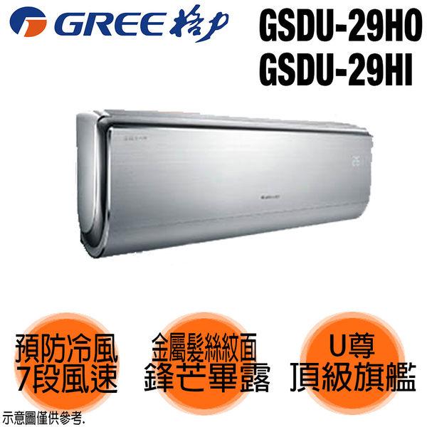 超級折扣碼+送2000元商品卡+14吋立扇【GREE格力】3-4坪變頻分離式冷暖冷氣 GSDU-29HO/GSDU-29HI