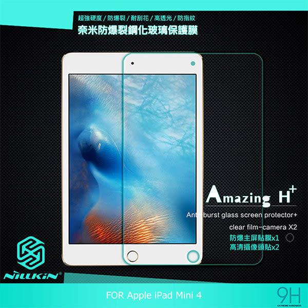 NILLKIN Apple iPad Mini 4 Amazing H+ 防爆鋼化玻璃貼 有導角 含鏡頭貼