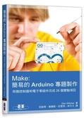 Make: 簡易的Arduino專題製作