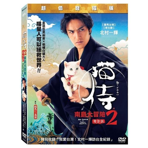 【停看聽音響唱片】【DVD】貓侍電影版2