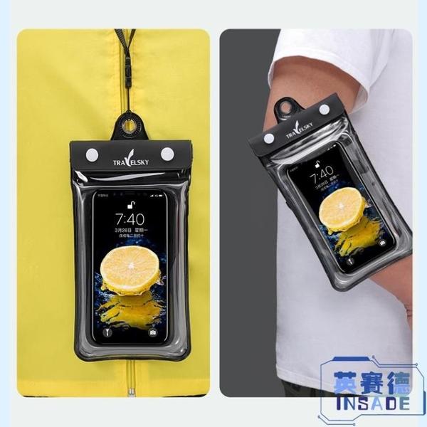 手機防水袋潛水套可觸屏通用可充電游泳手機防水袋【英賽德3C數碼館】