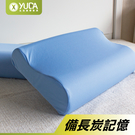 枕頭【YUDA】低枕 麥摩瑞 記憶枕《二入》備長炭枕/枕心/枕頭/人體工學枕/高級枕/ 台灣製造
