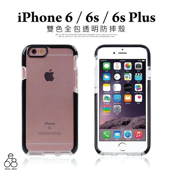 防摔殼 透明殼 iPhone 6 / 6s Plus 雙色 全包 手機殼 保護套 軟殼 手機套 保護殼