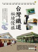 (二手書)台灣鐵道祕境慢旅