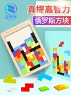 木制拼圖早教兒童俄羅斯方塊積木智力開發智力玩具3-4--6歲男女孩【全館免運八折】