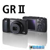 【SD32G+清保組】Ricoh GR II 數位相機 WIFI【8/31前購買,登錄送原廠電池】富堃公司貨GR2