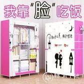 簡易衣柜布藝簡約現代臥室經濟型成人組裝加固整體衣柜家用布衣柜