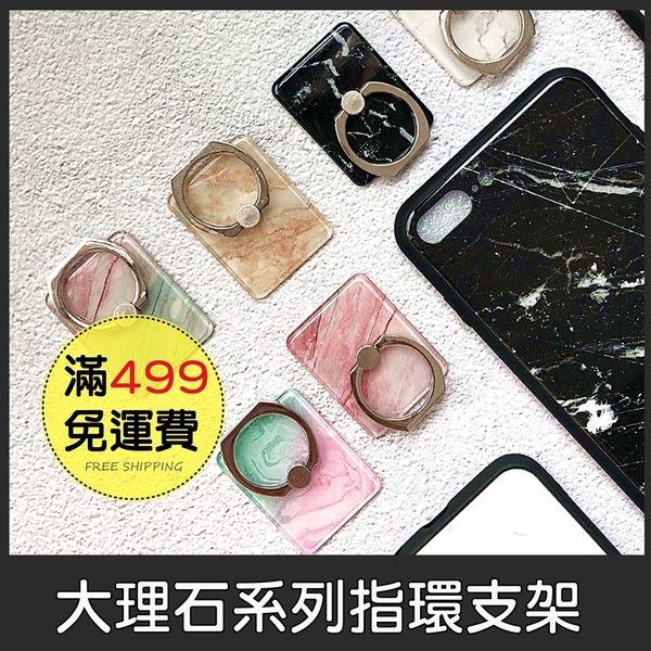 GS.Shop 大理石 手機 指環扣 iPhone 三星 SONY OPPO 指環支架 懶人 黏手機 通用型 大理石紋路