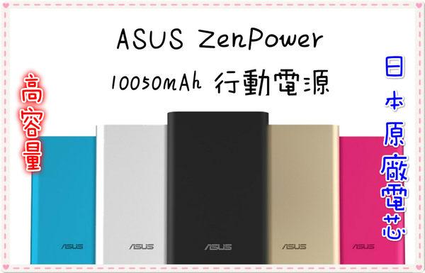 ASUS ZenPower 10050mAh名片型行動電源 高容量 飆速充電/日本原廠電芯/手機/充電器/勝小米