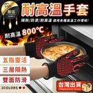 現貨!耐高溫手套 耐熱800度 隔熱手套 烘焙手套 防燙手套 焊接手套 露營 棉布 烤箱 手套#捕夢網