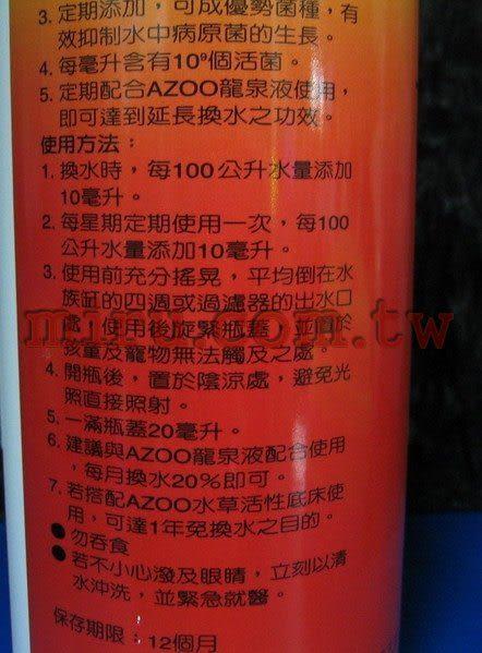 【西高地水族坊】AZOO 龍泉菌(1000ml)
