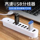 多功能USB分線器高速一拖四擴展器多接口筆記本臺式電腦拓展一拖多孔 js9107『小美日記』