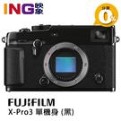 【6期0利率】FUJIFILM X-Pro3 單機身 (( 黑色 )) 恆昶公司貨 富士 XPRO3 Black Body
