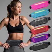 跑步腰包 運動手機腰包女跑步腰帶包男超薄隱形貼身馬拉松腰包防水健身裝備