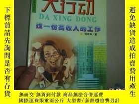 二手書博民逛書店罕見大行動---找一份高收入的工作Y22983 內蒙古文化出版社