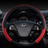 起亞k2汽車方向盤套K3 K5 KXcross四季通用新品全館免運皮套改裝用品【全館免運】