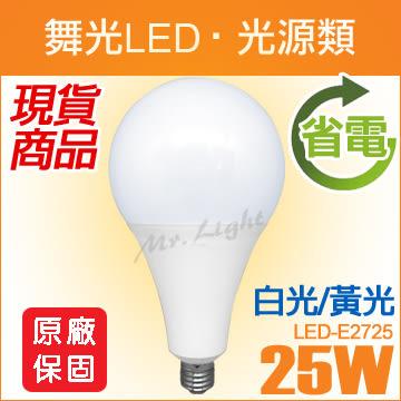 【有燈氏】舞光 E27 25W LED 燈泡 球泡 全電壓 白光 黃光【LED-E2725】
