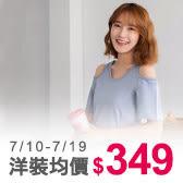 ▼7/10 輕鬆成為百變女孩★洋裝均一價$349