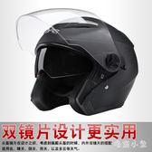 電動電瓶摩托車頭盔男女士款四季輕便式秋冬季保暖通用安全帽 DJ6688『毛菇小象』