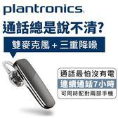 【公司貨-非平輸】Plantronics繽特力 Explorer 500 立體聲藍牙耳機麥克風 黑【原價229