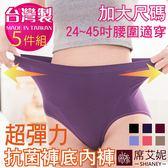 女性無縫抗菌加大尺碼內褲 /45吋腰以內適穿 台灣製造 No.679 (5件組)-席艾妮SHIANEY