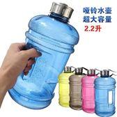【新年鉅惠】2.2L運動水壺塑料健身房大容量啞鈴杯便攜水桶杯運動水瓶