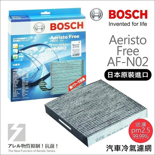 ✚久大電池❚ 德國 BOSCH 日本原裝進口 AF-N02 冷氣濾網 PM2.5 裕隆 日產 NISSAN Sentra