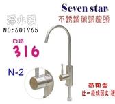 316白鐵鵝頸龍頭附送2轉3快速接頭淨水器.魚缸濾水.電解水機.貨號:B1965【七星淨水】