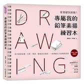 專屬我的鉛筆素描練習本:從基礎到進階!逐步練習結構、光影、質感、動態與空間感,一