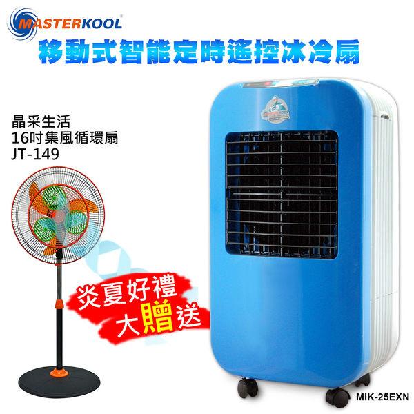【24期0利率】加碼贈16吋集風循環扇   【冰涼大師】移動式冰冷扇/水冷扇25公升(MIK-25EXN)