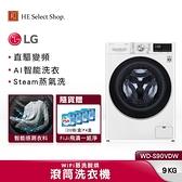 【豪禮加碼送】LG樂金 9公斤 WiFi滾筒洗衣機(蒸洗脫烘) WD-S90VDW