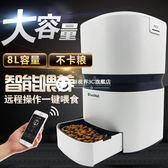 寵物自動喂食器 定時定量大容量