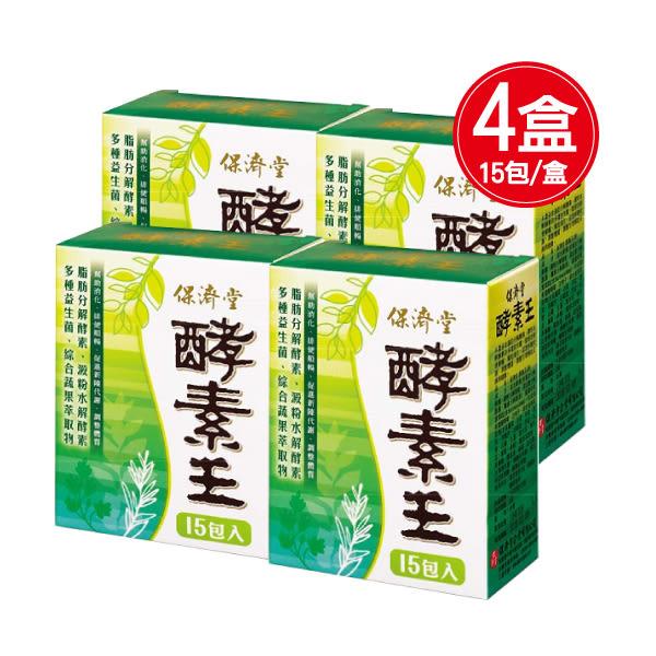 (4盒特價) 專品藥局 保濟堂 酵素王 15包 (幫助消化、排便順暢、促進新陳代謝、順暢無比)