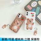 【妃航】iPhone 12 5.4/6.1/6.7吋 創意/可愛 小熊/櫻桃熊 立體/3D 軟殼/手機殼 贈吊飾