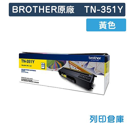 原廠碳粉匣 BROTHER 黃色 TN-351 Y / 351Y /適用 BROTHER L8600CDW/L8850CDW/L9550CDW