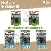 Mr.Bone[多效潔牙骨,2種尺寸/5種口味,95g] 產地:台灣