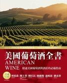 (二手書)美國葡萄酒全書