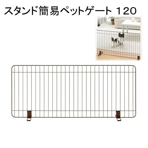 【寵物王國】日本Richell-簡易鐵製門檔120(棕)