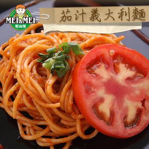 茄汁義大利麵